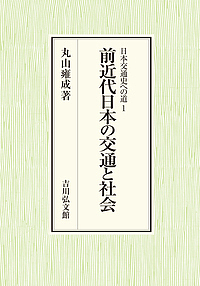 前近代日本の交通と社会/丸山雍成【合計3000円以上で送料無料】