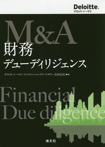 M&A財務デューディリジェンス/デロイトトーマツファイナンシャルアドバイザリー合同会社【3000円以上送料無料】