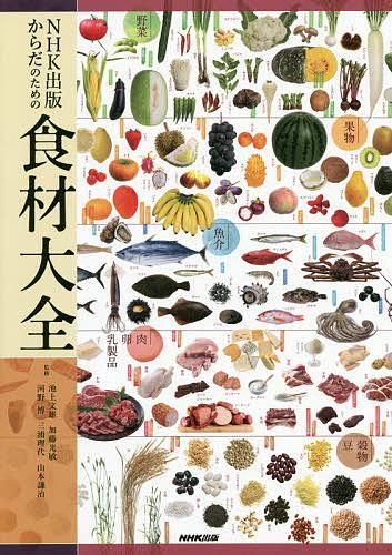 NHK出版からだのための食材大全 池上文雄 加藤光敏 出色 3000円以上送料無料 河野博 絶品