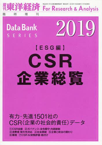 CSR企業総覧(ESG編)2019年版 2018年11月号 【東洋経済増刊】【雑誌】【合計3000円以上で送料無料】