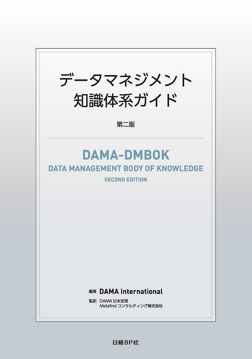 データマネジメント知識体系ガイド DAMAInternational 高級 DAMA日本支部 税込 Metafindコンサルティング株式会社 合計3000円以上で送料無料