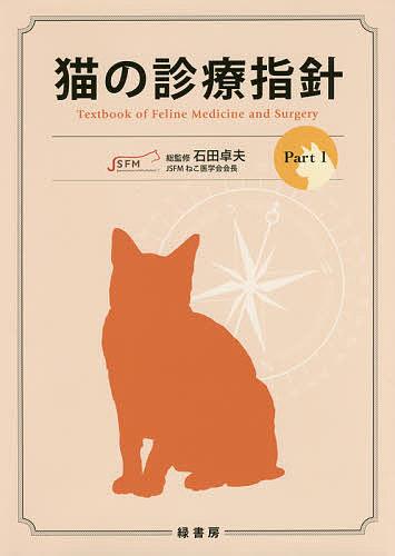 猫の診療指針 Part1/石田卓夫【合計3000円以上で送料無料】