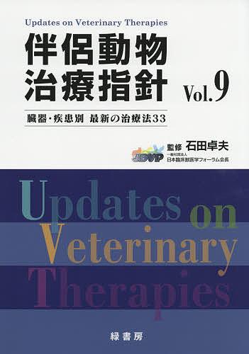 伴侶動物治療指針 臓器・疾患別最新の治療法33 Vol.9/石田卓夫