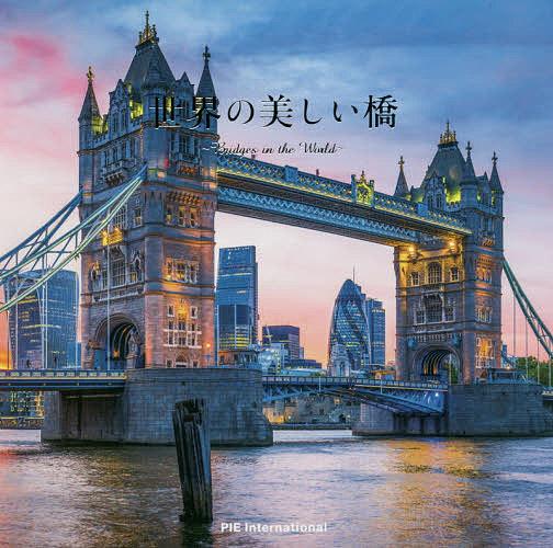 世界の美しい橋/パイインターナショナル【3000円以上送料無料】