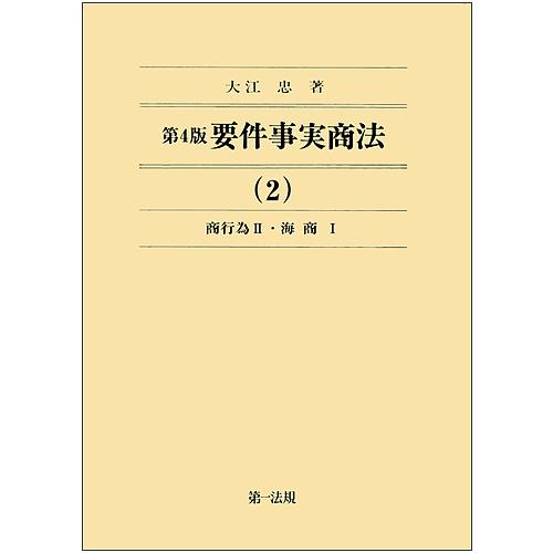 要件事実商法 2/大江忠【合計3000円以上で送料無料】