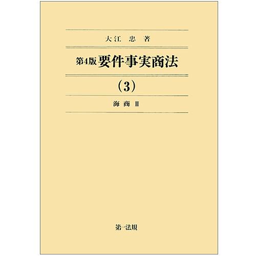 要件事実商法 3/大江忠【合計3000円以上で送料無料】