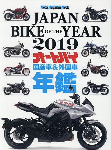 Motor Magazine Mook JAPAN 市販 BIKE 2019 OF YEAR 3000円以上送料無料 入荷予定 THE