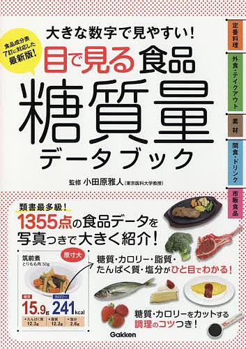 目で見る食品糖質量データブック 在庫処分 大きな数字で見やすい 3000円以上送料無料 当店一番人気 小田原雅人