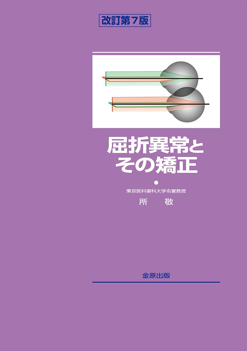 屈折異常とその矯正/所敬【合計3000円以上で送料無料】