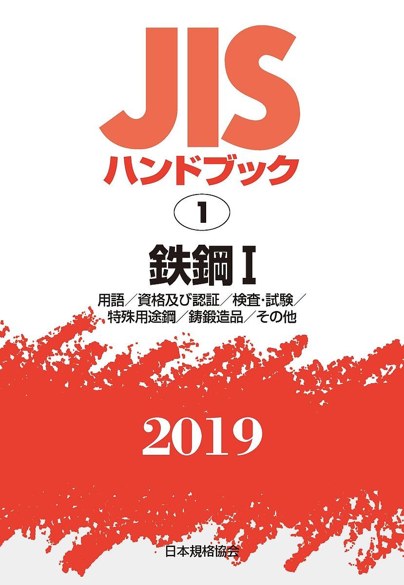 JISハンドブック 鉄鋼 2019-1/日本規格協会