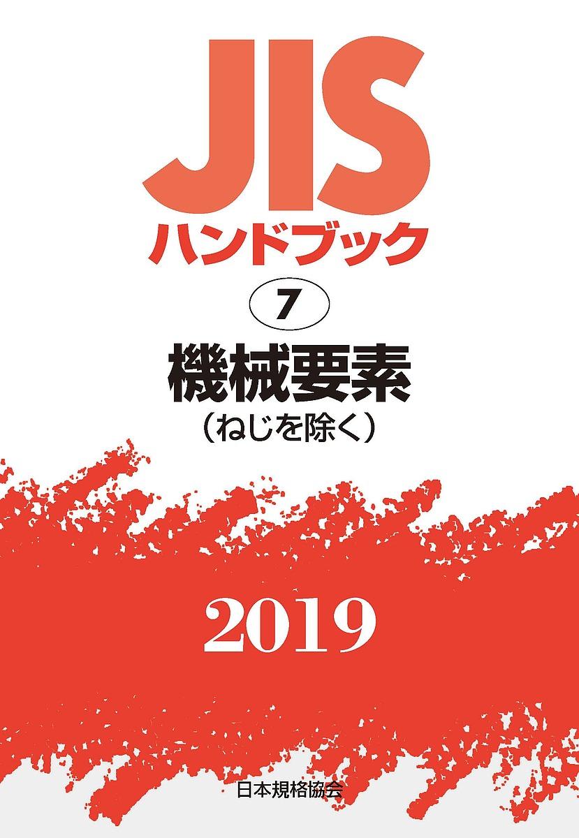 JISハンドブック 機械要素〈ねじを除く〉 2019/日本規格協会