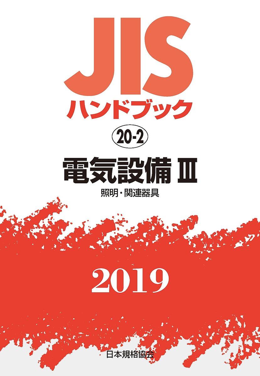 【店内全品5倍】JISハンドブック 電気設備 2019-3/日本規格協会【3000円以上送料無料】