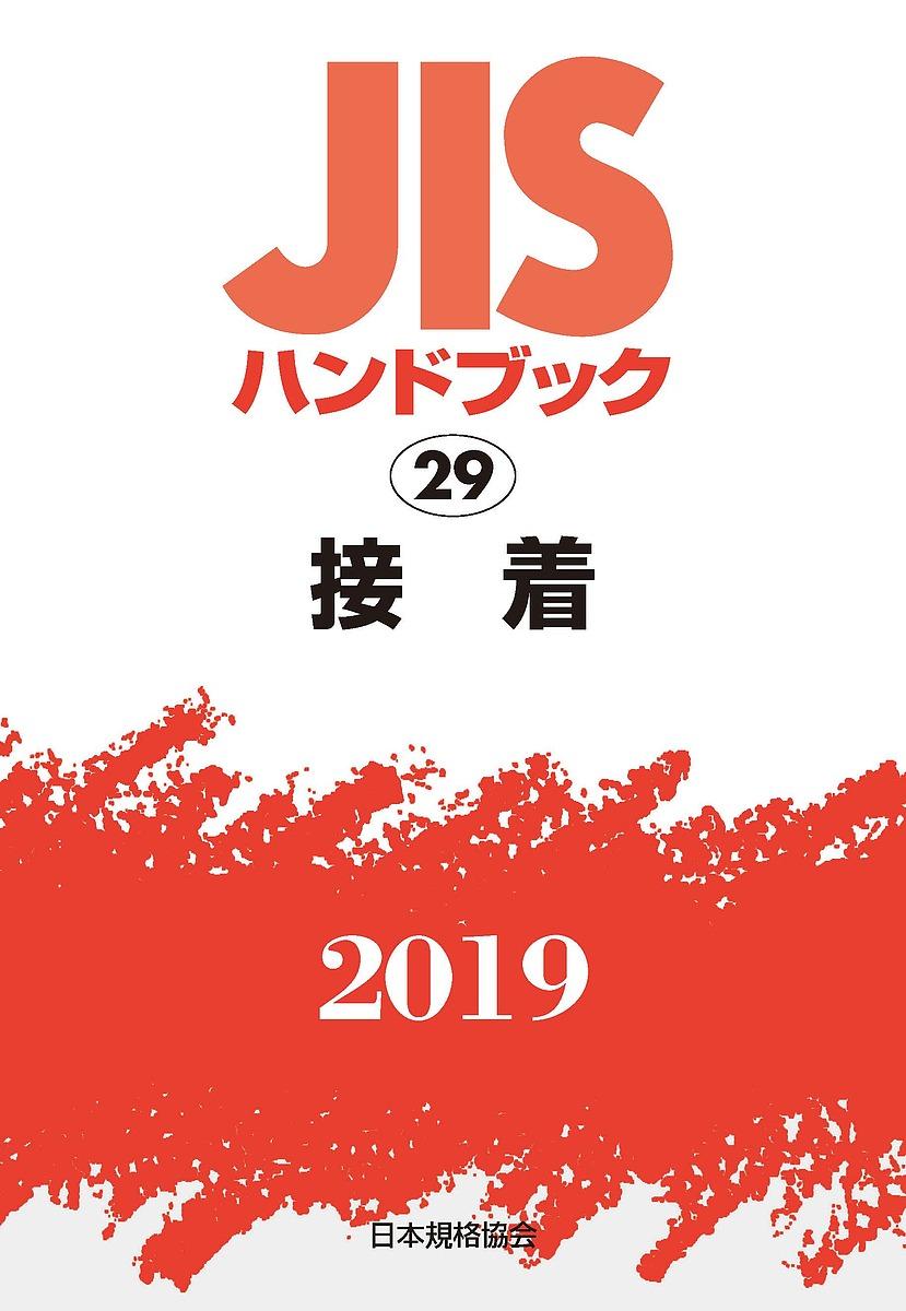 JISハンドブック 接着 2019/日本規格協会