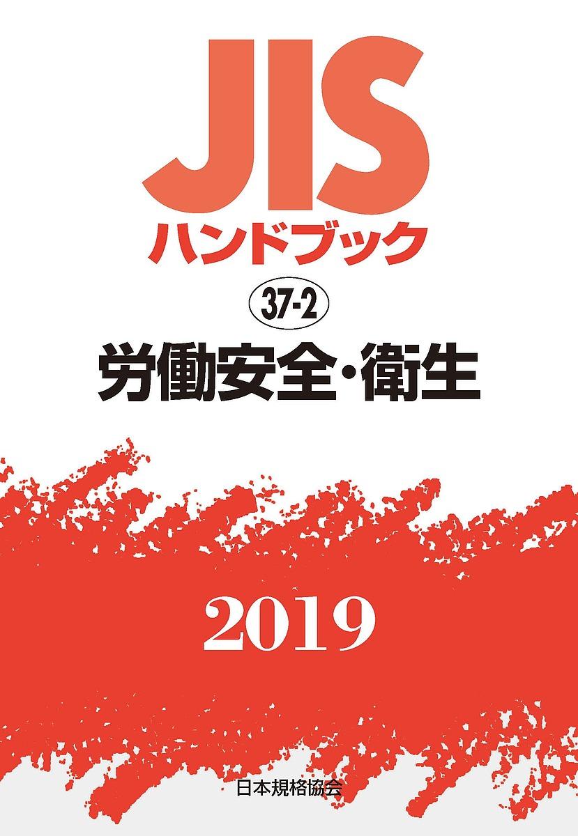 【店内全品5倍】JISハンドブック 労働安全・衛生 2019/日本規格協会【3000円以上送料無料】