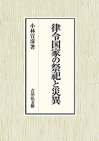 律令国家の祭祀と災異/小林宣彦【合計3000円以上で送料無料】