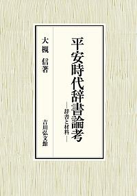 平安時代辞書論考 辞書と材料/大槻信【合計3000円以上で送料無料】