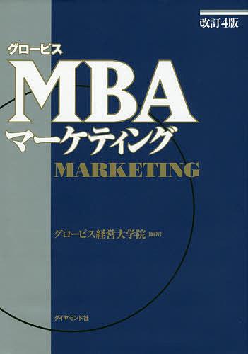 上質 グロービスMBAマーケティング 供え グロービス経営大学院 3000円以上送料無料