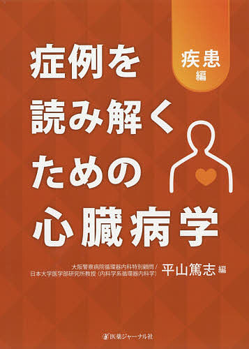 症例を読み解くための心臓病学 疾患編/平山篤志【合計3000円以上で送料無料】