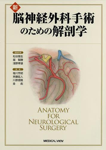 新脳神経外科手術のための解剖学/松谷雅生/幹事堀智勝/幹事浅野孝雄
