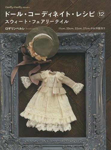 Dolly Books ドール 人気ショップが最安値挑戦 コーディネイト レシピ 12 3000円以上送料無料 セール 登場から人気沸騰
