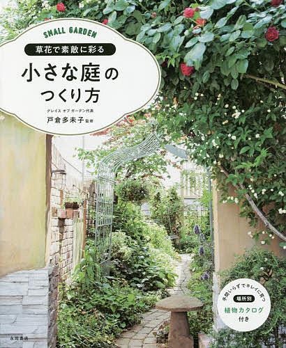 《週末限定タイムセール》 草花で素敵に彩る小さな庭のつくり方 値下げ 戸倉多未子 3000円以上送料無料