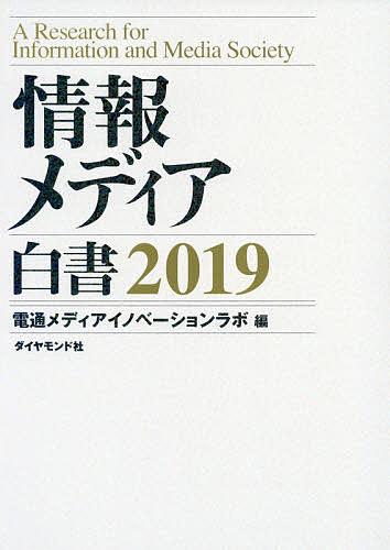 情報メディア白書 2019/電通メディアイノベーションラボ【合計3000円以上で送料無料】