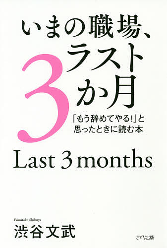 いまの職場 ラスト3か月 もう辞めてやる バースデー 記念日 ギフト 贈物 お勧め 通販 買い取り 3000円以上送料無料 と思ったときに読む本 渋谷文武