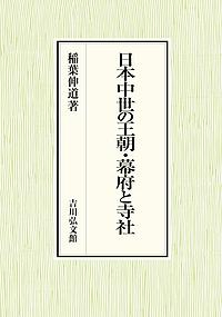 日本中世の王朝・幕府と寺社/稲葉伸道【合計3000円以上で送料無料】