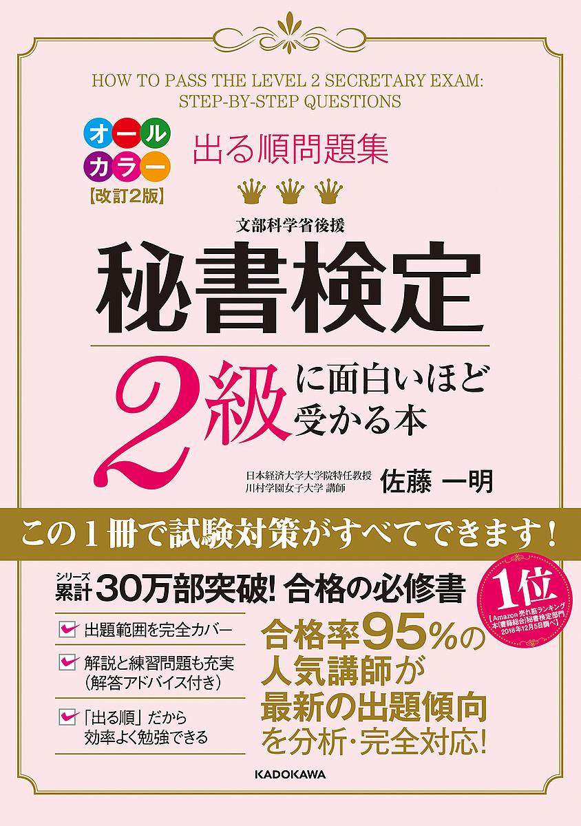 売却 出る順問題集秘書検定2級に面白いほど受かる本 安値 佐藤一明 3000円以上送料無料