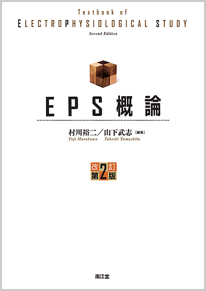 EPS概論/村川裕二/山下武志