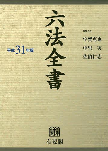 六法全書 平成31年版 2巻セット/宇賀克也【合計3000円以上で送料無料】