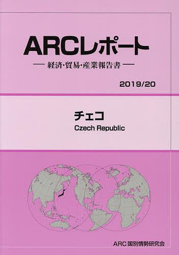 チェコ 2019/20年版/ARC国別情勢研究会