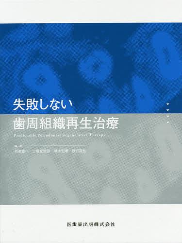失敗しない歯周組織再生治療/和泉雄一/二階堂雅彦/清水宏康