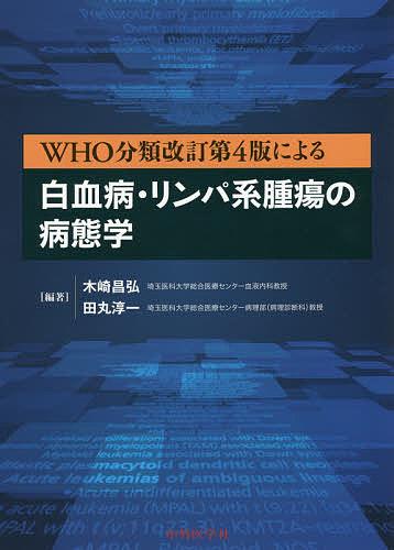 WHO分類改訂第4版による白血病・リンパ系腫瘍の病態学/木崎昌弘/田丸淳一