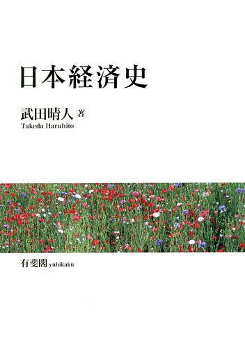 驚きの価格が実現 オンライン限定商品 日本経済史 武田晴人 3000円以上送料無料