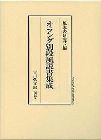 オランダ別段風説書集成/風説書研究会【合計3000円以上で送料無料】