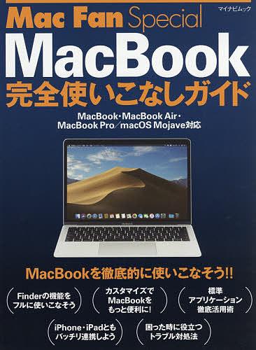 マイナビムック Mac Fan MacBook完全使いこなしガイド Special 3000円以上送料無料 10%OFF 国内即発送
