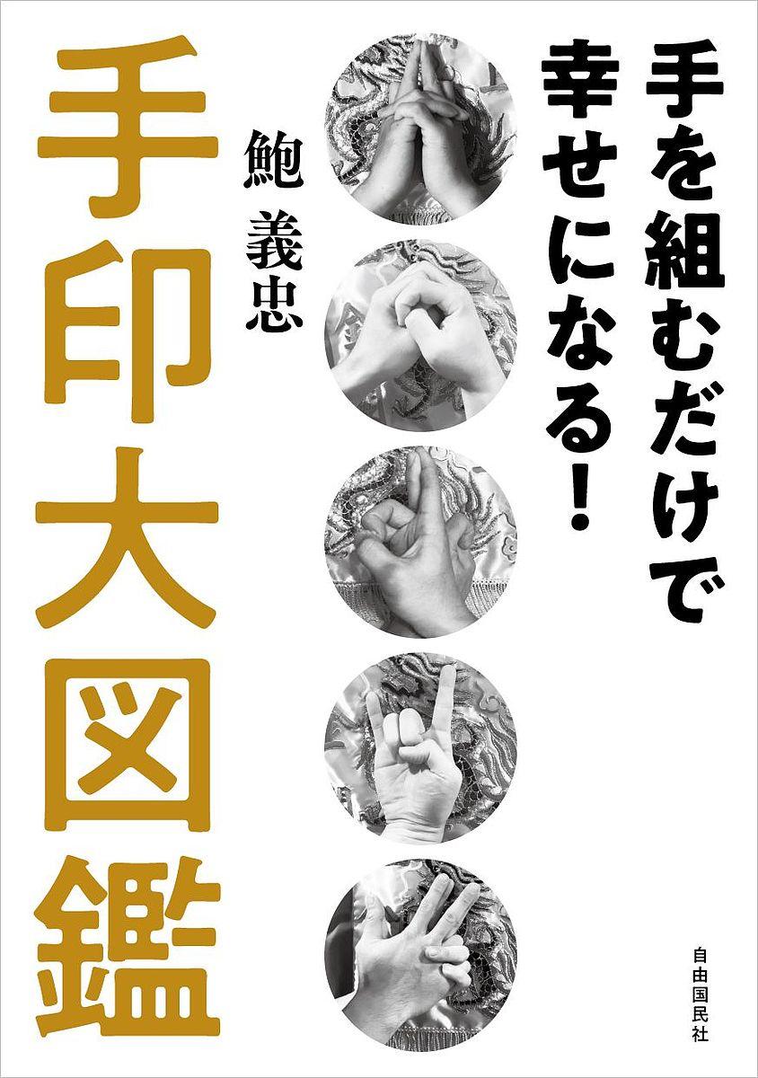 手を組むだけで幸せになる 手印大図鑑 爆売り 鮑義忠 3000円以上送料無料 世界の人気ブランド