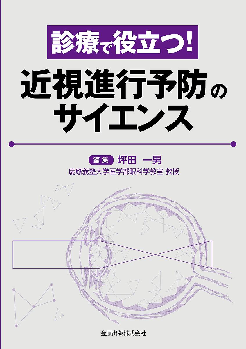 診療で役立つ!近視進行予防のサイエンス/坪田一男