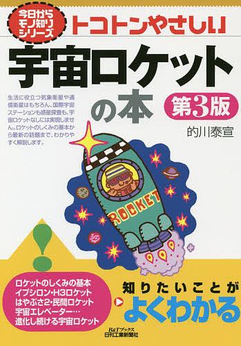 B Tブックス 今日からモノ知りシリーズ トコトンやさしい宇宙ロケットの本 的川泰宣 3000円以上送料無料 正規品スーパーSALE×店内全品キャンペーン 毎日激安特売で 営業中です