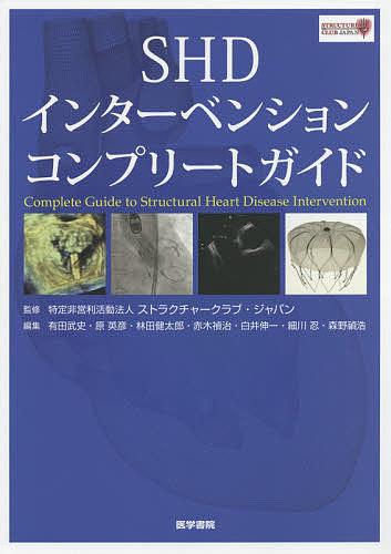 SHDインターベンションコンプリートガイド/ストラクチャークラブ・ジャパン/有田武史/原英彦