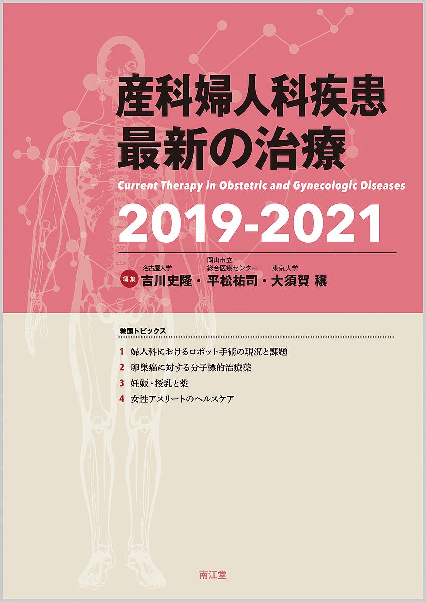 産科婦人科疾患最新の治療 2019-2021/吉川史隆/平松祐司/大須賀穣