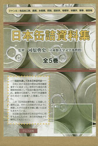 日本缶詰資料集 5巻セット/河原典史【合計3000円以上で送料無料】