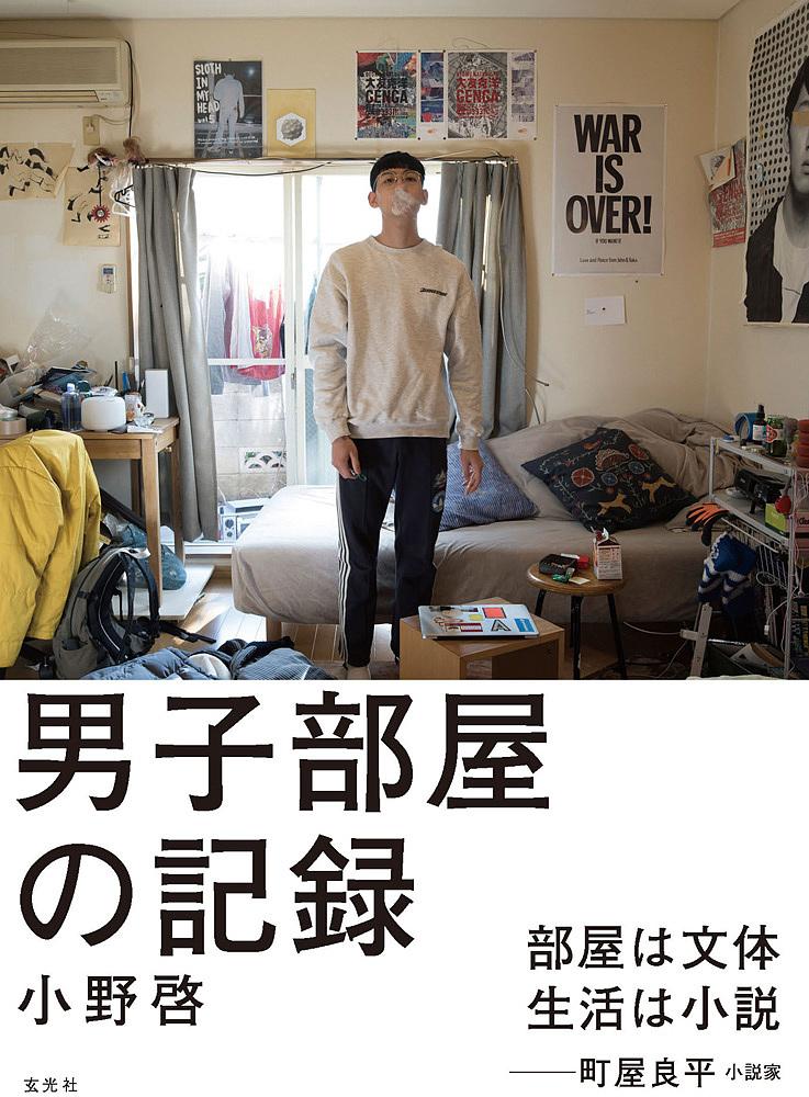 男子部屋の記録 小野啓 新作続 発売モデル 3000円以上送料無料