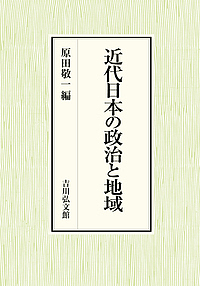 近代日本の政治と地域/原田敬一【合計3000円以上で送料無料】
