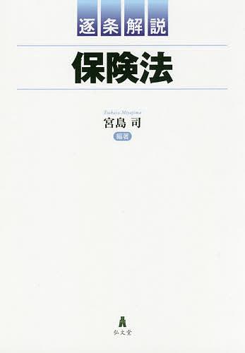 逐条解説保険法/宮島司/岩井勝弘【合計3000円以上で送料無料】
