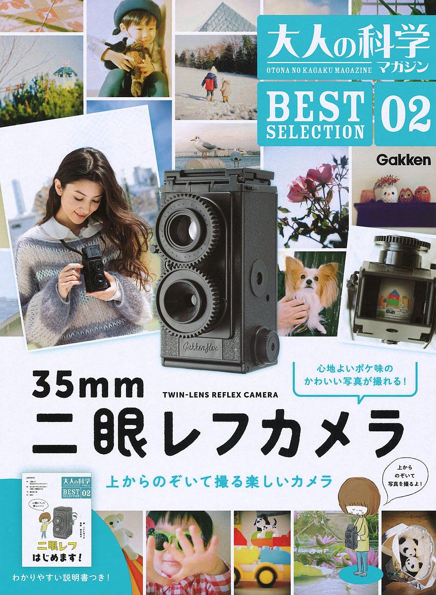大人の科学マガジンBEST SELE 2 価格 限定特価 3000円以上送料無料 35mm 二眼レフカメラ