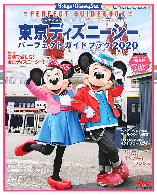 ◆高品質 My Tokyo Disney Resort 154 人気上昇中 東京ディズニーシーパーフェクトガイドブック 3000円以上送料無料 ディズニーファン編集部 2020
