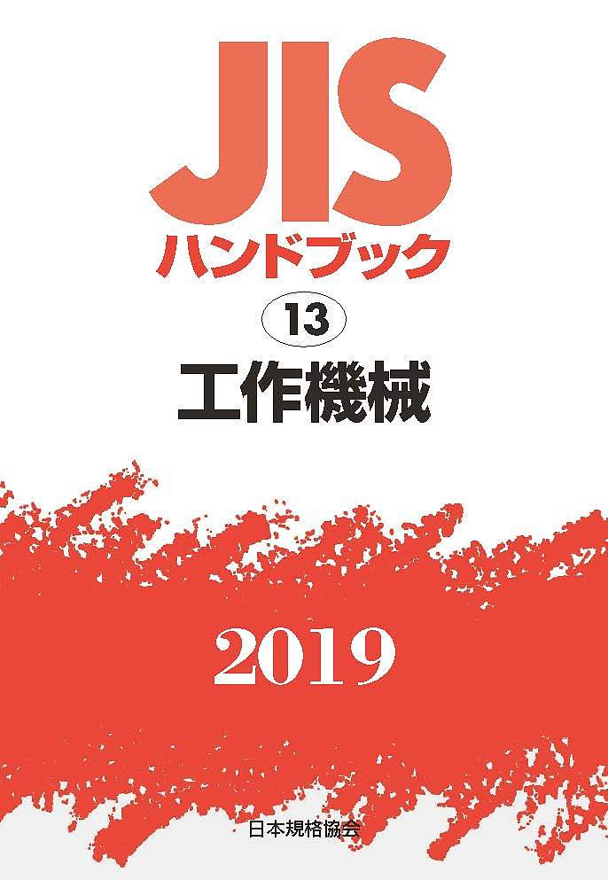 JISハンドブック 工作機械 2019/日本規格協会【合計3000円以上で送料無料】