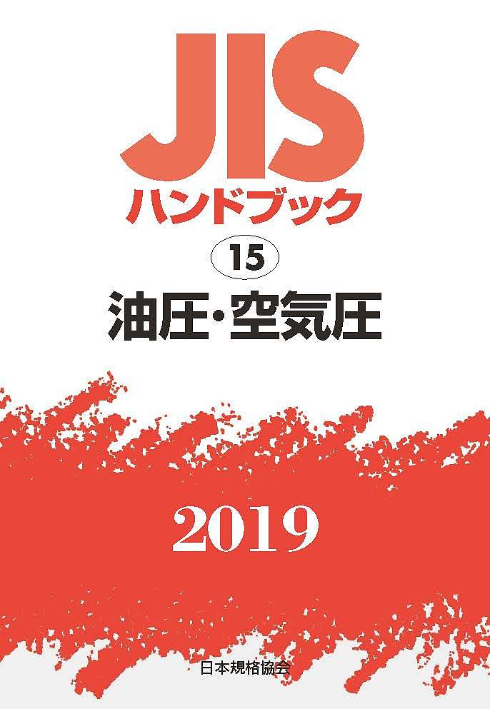 JISハンドブック 油圧・空気圧 2019/日本規格協会【合計3000円以上で送料無料】